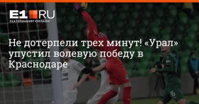 Не дотерпели трех минут! «Урал» упустил волевую победу в Краснодаре
