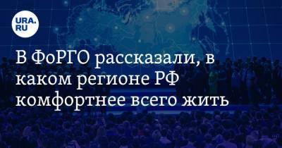 В ФоРГО рассказали, в каком регионе РФ комфортнее всего жить