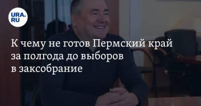 К чему не готов Пермский край за полгода до выборов в заксобрание