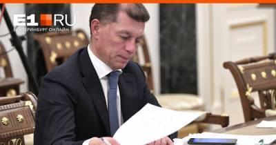 Экс-главе Пенсионного фонда России нашли работу в РЖД