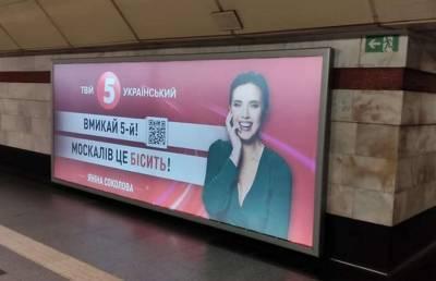 Адвокат Рыбин о борде про злых «москалей»: Это происходит в Украине последние семь лет