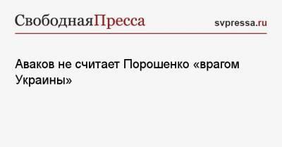 Аваков не считает Порошенко «врагом Украины»