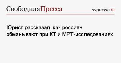 Юрист рассказал, как россиян обманывают при КТ и МРТ-исследованиях