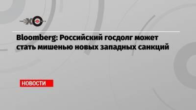Bloomberg: Российский госдолг может стать мишенью новых западных санкций