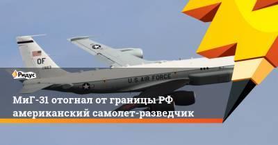 МиГ-31 отогнал от границы РФ американский самолет-разведчик
