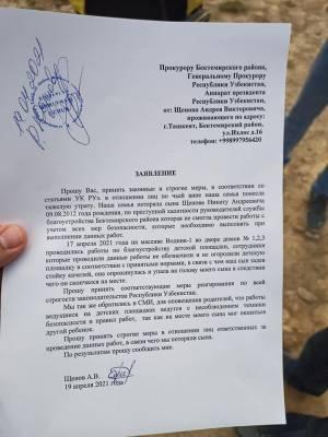В Ташкенте трагически погиб восьмилетний мальчик. Его придавила железная горка на детской площадке