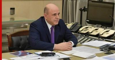 """Мишустин призвал """"уже сегодня"""" начать реализовывать послание президента"""