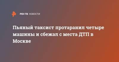 Пьяный таксист протаранил четыре машины и сбежал с места ДТП в Москве