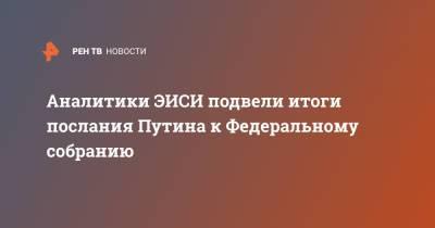 Аналитики ЭИСИ подвели итоги послания Путина к Федеральному собранию