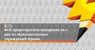 ФСБ предотвратила нападение наодно изобразовательных учреждений Крыма
