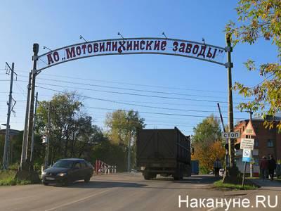 """Сдвиг сроков выхода """"Мотовилихинских заводов"""" из банкротства объяснили статусом предприятия"""