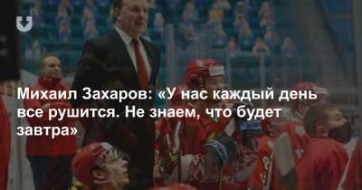 Михаил Захаров: «У нас каждый день все рушится. Не знаем, что будет завтра»