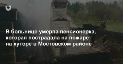 В больнице умерла пенсионерка, которая пострадала на пожаре на хуторе в Мостовском районе