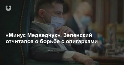 «Минус Медведчук». Зеленский отчитался о борьбе с олигархами