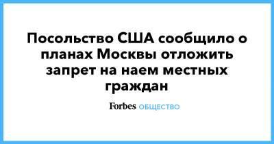 Посольство США сообщило о планах Москвы отложить запрет на наем местных граждан