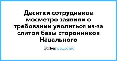 Десятки сотрудников мосметро заявили о требовании уволиться из-за слитой базы сторонников Навального