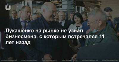 Лукашенко на рынке не узнал бизнесмена, с которым встречался 11 лет назад