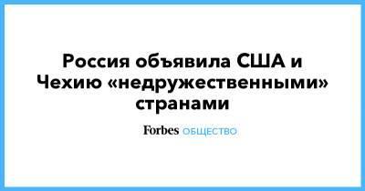 Россия объявила США и Чехию «недружественными» странами