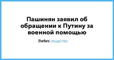 Пашинян заявил об обращении к Путину за военной помощью