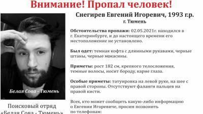Полиция Тюмени уже несколько дней ищет молодого человека