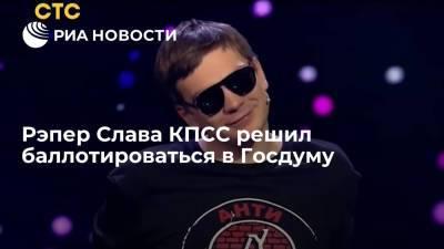 Рэпер Слава КПСС решил баллотироваться в Госдуму