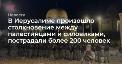 В Иерусалиме произошло столкновение между палестинцами и силовиками, пострадали более 200 человек