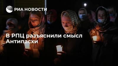 В РПЦ разъяснили смысл Антипасхи