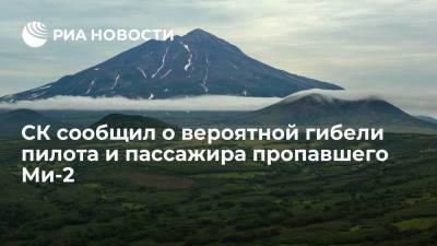 СК сообщил о вероятной гибели пилота и пассажира пропавшего Ми-2