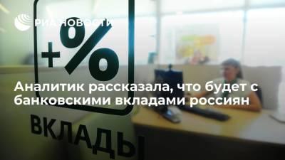 Аналитик рассказала, что будет с банковскими вкладами россиян
