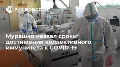 Мурашко назвал сроки достижения коллективного иммунитета к COVID-19