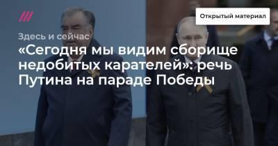 «Сегодня мы видим сборище недобитых карателей»: речь Путина на парада Победы