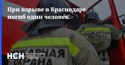 При взрыве в Краснодаре погиб один человек