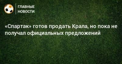 «Спартак» готов продать Крала, но пока не получал официальных предложений