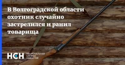 В Волгоградской области охотник случайно застрелился и ранил товарища