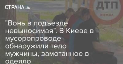 """""""Вонь в подъезде невыносимая"""". В Киеве в мусоропроводе обнаружили тело мужчины, замотанное в одеяло"""