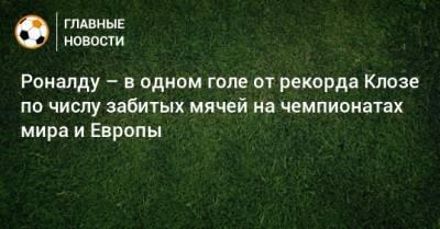 Роналду – в одном голе от рекорда Клозе по числу забитых мячей на чемпионатах мира и Европы