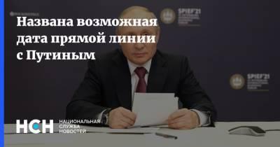 Названа возможная дата прямой линии с Путиным