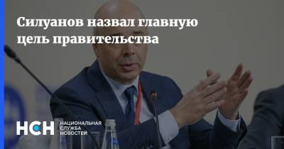 Силуанов назвал главную цель правительства