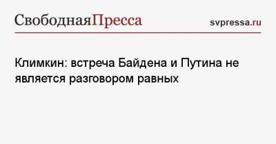 Климкин: встреча Байдена и Путина не является разговором равных