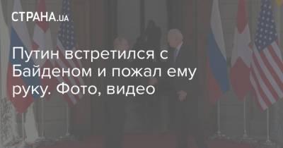 Путин встретился с Байденом и пожал ему руку. Фото