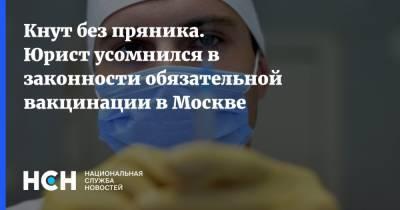 Кнут без пряника. Юрист усомнился в законности обязательной вакцинации в Москве