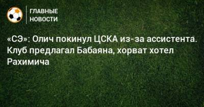 «СЭ»: Олич покинул ЦСКА из-за ассистента. Клуб предлагал Бабаяна, хорват хотел Рахимича