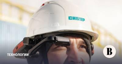 Холдинг «Сибур» выходит на IТ-рынок с системой дополненной реальности