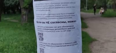 «Спаси парк»: в оккупированном Донецке выступили против застройки парка «Гулливер»