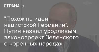 """""""Похож на идеи нацистской Германии"""". Путин назвал уродливым законопроект Зеленского о коренных народах"""