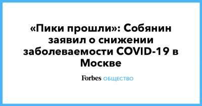 «Пики прошли»: Собянин заявил о снижении заболеваемости COVID-19 в Москве