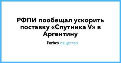 РФПИ пообещал ускорить поставку «Спутника V» в Аргентину