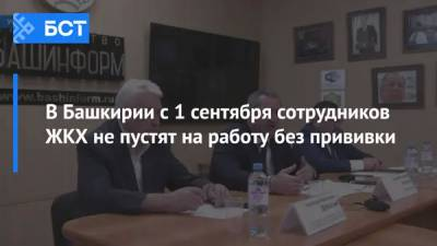 В Башкирии с 1 сентября сотрудников ЖКХ не пустят на работу без прививки