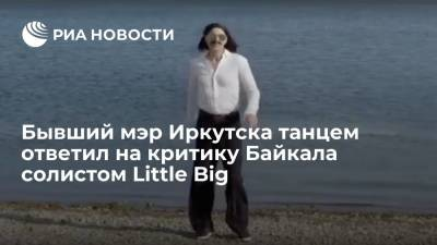 Бывший мэр Иркутска Виктор Кондрашев танцем ответил на критику Байкала солистом Little Big