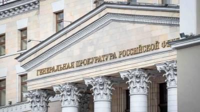 ГП обжалует решение о взыскании с РФ $2,6 млрд в пользу Yukos Capital
